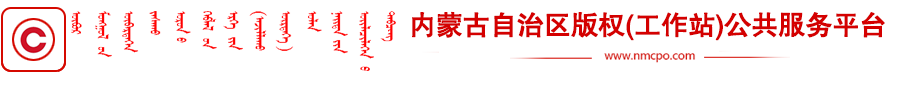 亚虎网络娱乐手机版自治区版权(工作站)公共服务平台