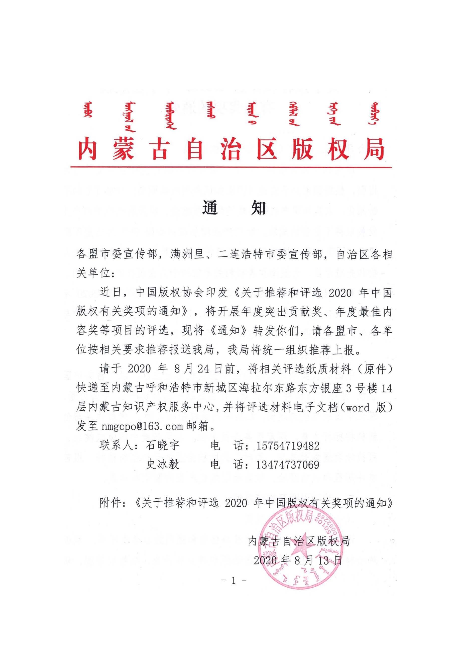 2020-08-11关于推荐和评选2020年中国版权奖项的通知-转发版_页面_1.jpg