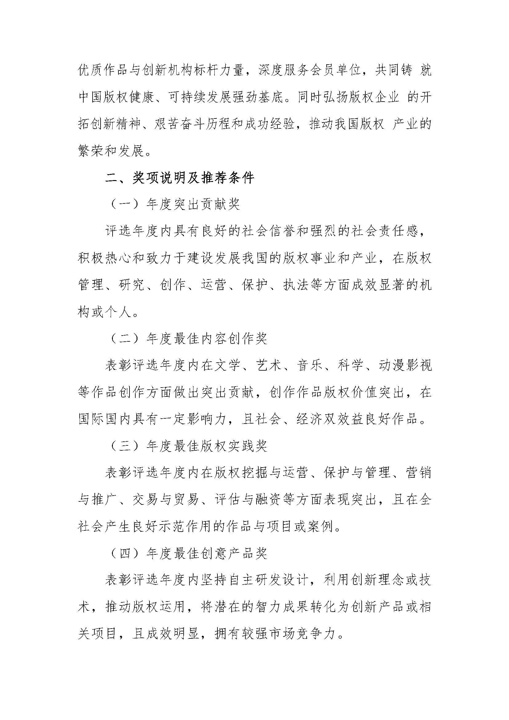 2020-08-11关于推荐和评选2020年中国版权奖项的通知-转发版_页面_3.jpg