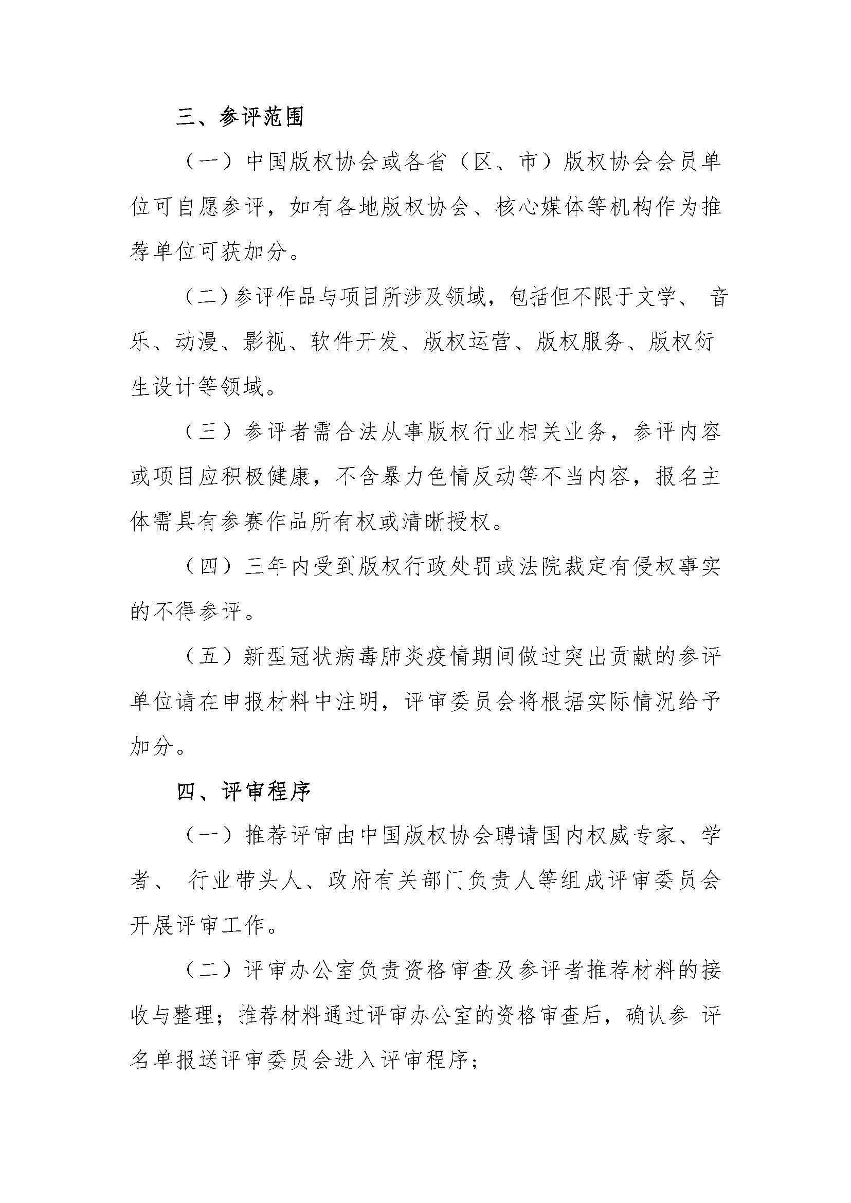 2020-08-11关于推荐和评选2020年中国版权奖项的通知-转发版_页面_4.jpg