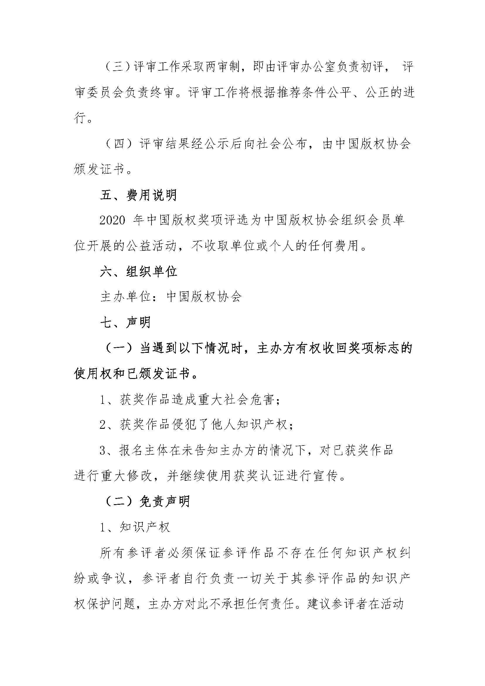 2020-08-11关于推荐和评选2020年中国版权奖项的通知-转发版_页面_5.jpg