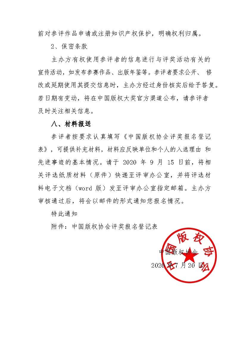 2020-08-11关于推荐和评选2020年中国版权奖项的通知-转发版_页面_6.jpg