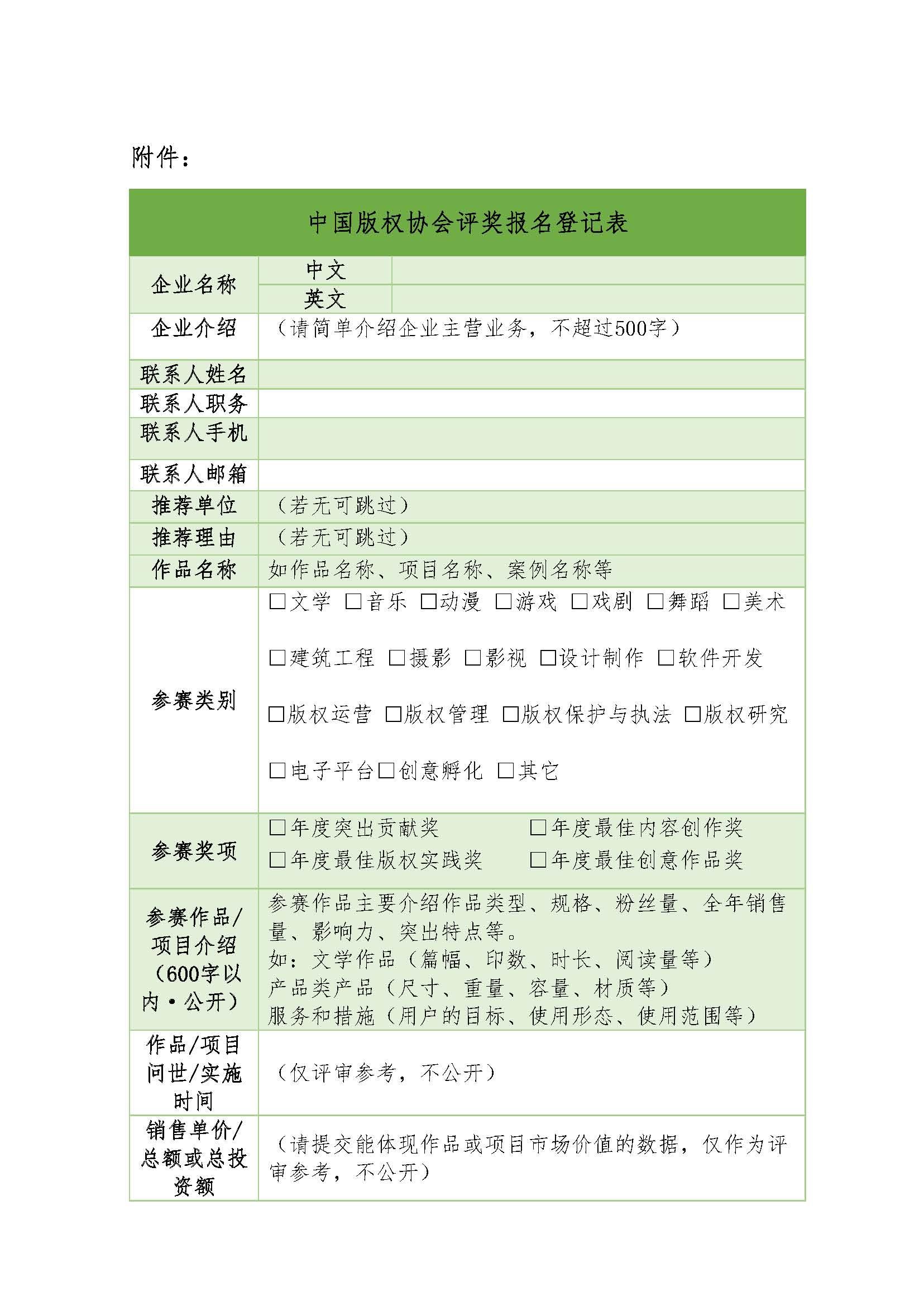2020-08-11关于推荐和评选2020年中国版权奖项的通知-转发版_页面_7.jpg