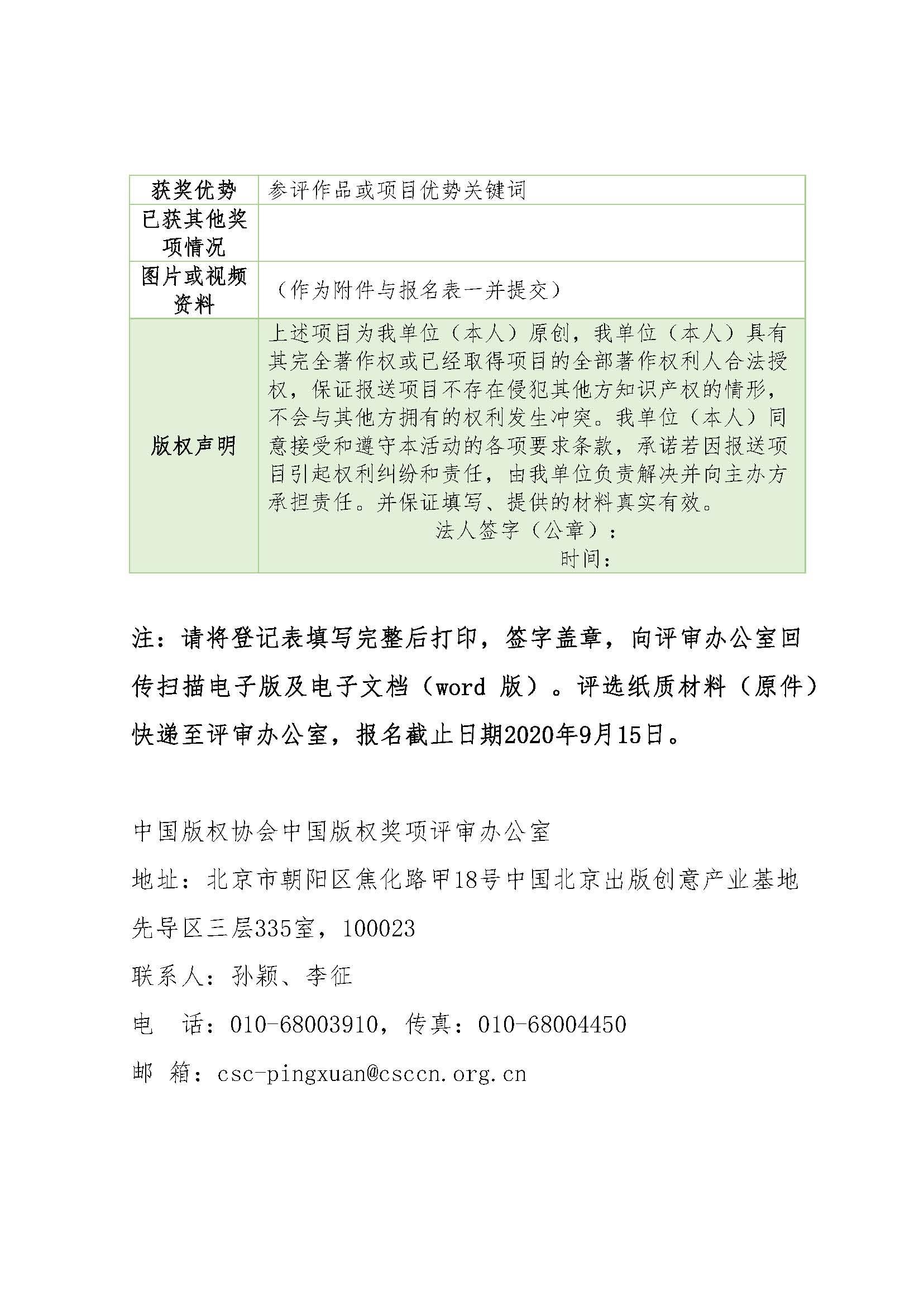 2020-08-11关于推荐和评选2020年中国版权奖项的通知-转发版_页面_8.jpg